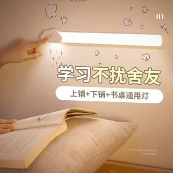 クールダウンライトのテールブルップ寮の照明子供充電テ-ブルを勉強します。ベッドルームのヘッドランプの寮の神器鏡の前のランプの棚の明かりled小テ-ブラインが読書します。寝室の灯台風小夜灯【充電金】2000ミリアン+3種類の色温度+無極調光